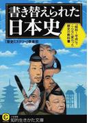 書き替えられた日本史 「昭和〜平成」でこんなに変わった歴史の教科書 (知的生きかた文庫 CULTURE)(知的生きかた文庫)
