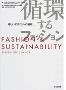 循環するファッション 新しいデザインへの挑戦