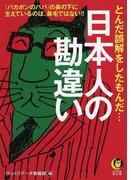 日本人の勘違い とんだ誤解をしたもんだ… 「バカボンのパパ」の鼻の下に生えているのは、鼻毛ではない!! (KAWADE夢文庫)(KAWADE夢文庫)
