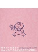 妊娠から出産まであんしんマタニティBOOK 280 days おなかの赤ちゃんの成長が1日ずつよくわかる!