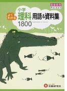 小学よくわかる理科用語&資料集1800 Exploration of Science (自由自在Pocket)