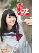 <デジタル週プレBOOK> 椎名もも「えくぼのカワイイ16歳」(デジタル週プレBOOK)