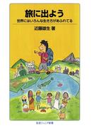 旅に出よう(岩波ジュニア新書)