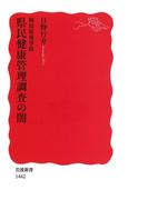福島原発事故 県民健康管理調査の闇(岩波新書)