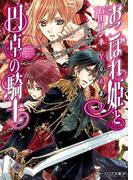 おこぼれ姫と円卓の騎士7 皇帝の誕生(B's‐LOG文庫)