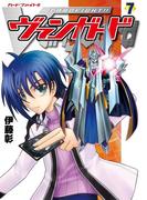 カードファイト!! ヴァンガード(7)(カドカワデジタルコミックス)