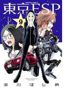 東京ESP(9)(角川コミックス・エース)