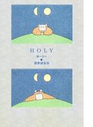HOLY ホーリー
