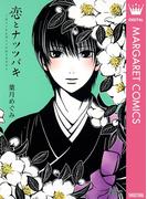恋とナツツバキ(マーガレットコミックスDIGITAL)