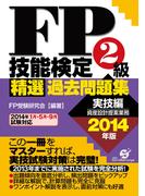 FP技能検定2級精選過去問題集(実技編)2014年版