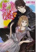 死神姫の再婚 16 甘き毒の聖母 (ビーズログ文庫)(B's‐LOG文庫)