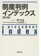 倒産判例インデックス 第3版