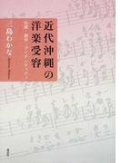 近代沖縄の洋楽受容 伝統・創作・アイデンティティ
