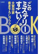 『このミステリーがすごい!』大賞作家書き下ろしブック vol.4