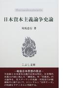日本資本主義論争史論 (こぶし文庫 戦後日本思想の原点)