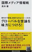 国際メディア情報戦 (講談社現代新書)(講談社現代新書)