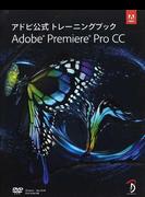 Adobe Premiere Pro CC アドビ公式トレーニングブック