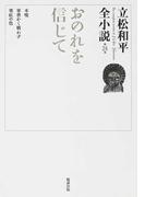 立松和平全小説 第24巻 おのれを信じて
