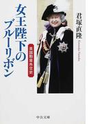 女王陛下のブルーリボン 英国勲章外交史 (中公文庫)(中公文庫)