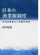 日本の漁業権制度 共同漁業権の入会権的性質