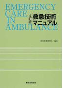 救急技術マニュアル 4訂版
