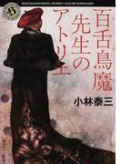 百舌鳥魔先生のアトリエ (角川ホラー文庫)(角川ホラー文庫)