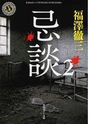 忌談 2 (角川ホラー文庫)(角川ホラー文庫)
