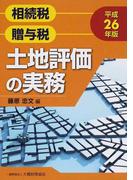 相続税贈与税土地評価の実務 平成26年版
