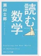 読む数学 (角川ソフィア文庫)(角川ソフィア文庫)