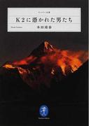 K2に憑かれた男たち (ヤマケイ文庫)(ヤマケイ文庫)