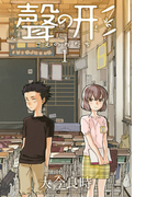 聲の形(講談社コミックスマガジン) 7巻セット(少年マガジンKC)