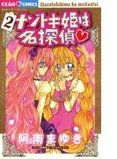 ナゾトキ姫は名探偵 2(ちゃおコミックス)