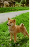 天国の犬ものがたり~ラストレター~(フラワーコミックス)