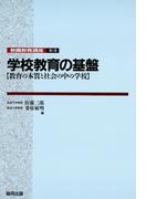 学校教育の基盤-教育の本質と社会の中の学校(教職教育講座)