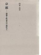 京都-建築と町並みの〈遺伝子〉-(建築ライブラリー)
