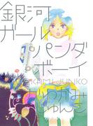 銀河ガールパンダボーイ(フィールコミックス)