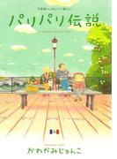 パリパリ伝説(4)(フィールコミックス)