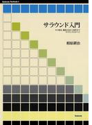 サラウンド入門 その歴史、鑑賞方法から制作までサラウンドのすべて(Stylenote nowbooks)