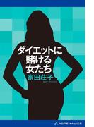 【期間限定価格】ダイエットに賭ける女たち