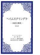 ヘイムスクリングラ ―北欧王朝史―(二)(1000点世界文学大系)