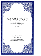 ヘイムスクリングラ ―北欧王朝史―(三)(1000点世界文学大系)