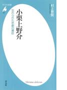 小栗上野介(平凡社新書)