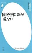 国民皆保険が危ない(平凡社新書)