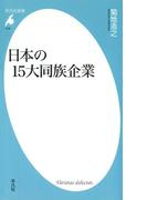 日本の15大同族企業(平凡社新書)