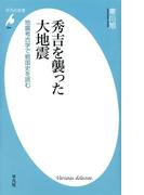 秀吉を襲った大地震(平凡社新書)