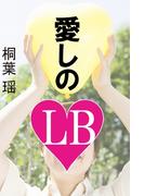愛しのLB(愛COCO!)