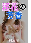 淫花の芳香(愛COCO!)