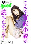 こんな官能小説が読みたかった!vol.53(愛COCO!Special)