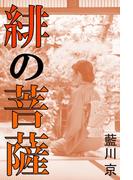 緋の菩薩(愛COCO!)