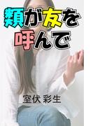 類が友を呼んで(愛COCO!)
